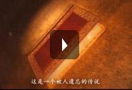 《远征》年度资料片CG首曝