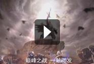 《远征》新资料片 双塔奇谋CG首曝
