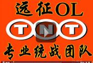 远征 TNT专业统战团队