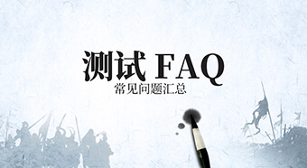精英测试使用FAQ/
